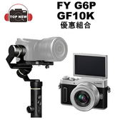 Panasonic DC-GF10K + FY G6 Plus三軸穩定器 單眼 相機  微型單眼 單眼相機 自拍 公司貨 GF10