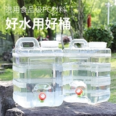 戶外水桶家用儲水用車載帶龍頭蓄水大容量裝水飲水桶加厚純凈水箱 【夏日新品】