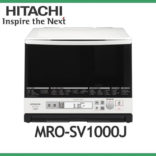【HITACHI 日立】33L過熱水蒸氣烘烤微波爐 MRO-SV1000J