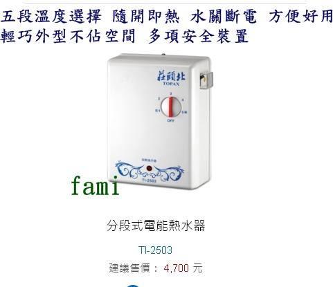 莊頭北 TI-2503 瞬熱式電熱水器 (此商品不含安裝)