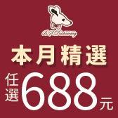 百搭萬用包【任選688】