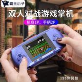 遊戲機 時尚懷舊掌上PSP兒童玩具掌機經典懷舊益智俄羅斯方塊88FC休閒LB17498【123休閒館】