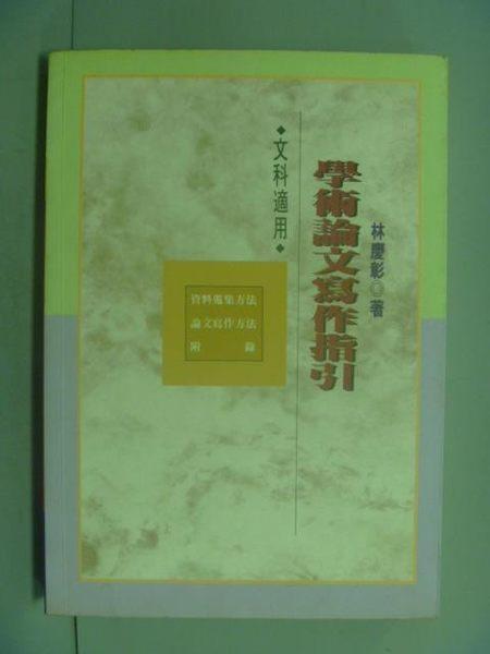 【書寶二手書T9/大學文學_GDO】學術論文寫作指引_原價440_林慶彰