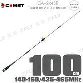 《飛翔無線》COMET CA-2x4SR 無線電 車用 VHF UHF 雙頻天線〔公司貨〕超寬頻 日本原裝 100cm