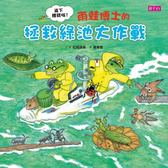 雨蛙博士的拯救綠池大作戰