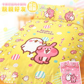 【享夢城堡】雙人加大床包枕套6X6.2三件式組-卡娜赫拉的小動物 親親好友-粉.黃