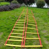 幼兒園戶外器械體育教具玩具兒童感統訓練器材親子跳格子敏捷梯洛麗的雜貨鋪