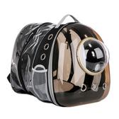 寵物外出包  貓包太空艙寵物包透明貓咪背包外出便攜透氣包狗雙肩裝貓書包籠子 6色