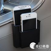 車載置物架-汽車用手機卡片座手機出風口支架置物袋盒車載收納放門禁卡雜物箱-奇幻樂園