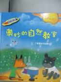 【書寶二手書T8/少年童書_ZDJ】奧妙的自然教室-春夏秋冬的產生_陳麗如,許文勝