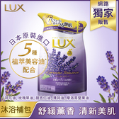 【LUX 麗仕】 清爽沐浴乳薰衣馨舞補充包 300G_出清優惠(效期至2021/10/4)