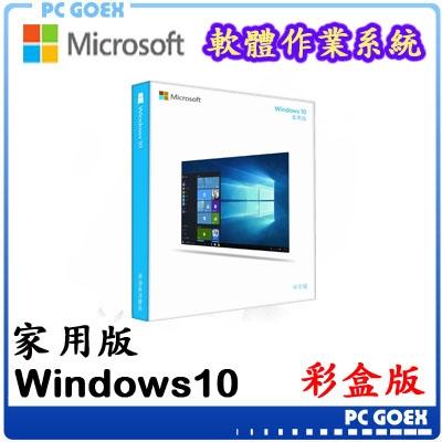 ☆軒揚pcgoex☆ Windows 10 家用中文版 完整盒裝版