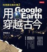 用Google Earth穿越古今:地理課沒教的事(2)