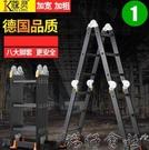 家用梯子折疊伸縮梯多功能閣樓升降梯鋁合金人字梯工程梯加厚便攜 【618特惠】