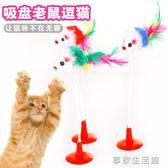 寵物玩具貓用品 貓咪玩具 吸盤式彈簧老鼠逗貓桿 貓貓玩具逗貓棒·享家生活館