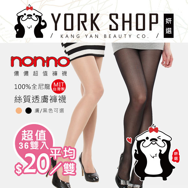 『超值36雙入』nonno 儂儂 non-no 台灣製100%全尼龍絲質透膚褲襪絲襪 (黑/膚) ❤ 妍選