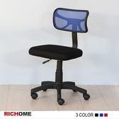 【RICHOME】激安電腦椅-3色紅色