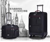 16寸商務拉桿箱多功能旅行箱手提箱男女登機箱多層空間設計行李箱 熊熊物語