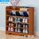鞋架特簡易收納多層防塵經濟型省空間家用鞋櫃家里人門口小鞋架 nms 樂活生活館