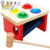 益智玩具兒童益智力寶寶早教積木木制質敲球台顏色配對敲擊玩具最後1天下殺75折