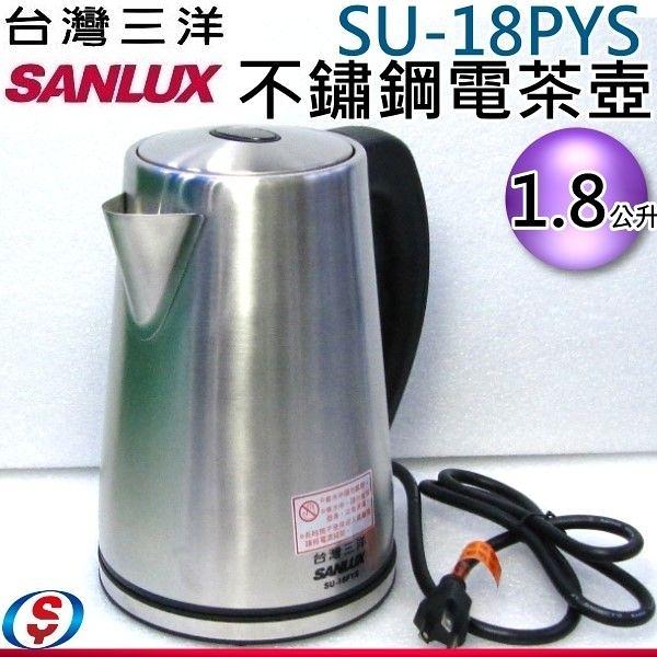 【信源】1.8公升【SANLUX 台灣三洋 食品級不鏽鋼電茶壺】 SU-18PYS / SU-182PYS