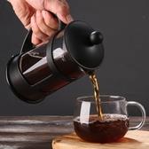 咖啡壺手沖咖啡壺玻璃法壓壺套裝家用煮泡奶茶沖茶器具便攜式簡易過濾杯 艾家 LX