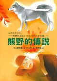 【雙11搶優惠】熊野的傳說