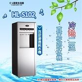【C.L居家生活館】HL-S102 直立式冷熱雙溫飲水機(含逆滲透純水機)