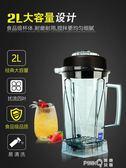 twk沙冰機商用奶茶店碎冰刨冰機全自動攪拌豆漿破壁榨汁機冰沙機CY  【PINKQ】