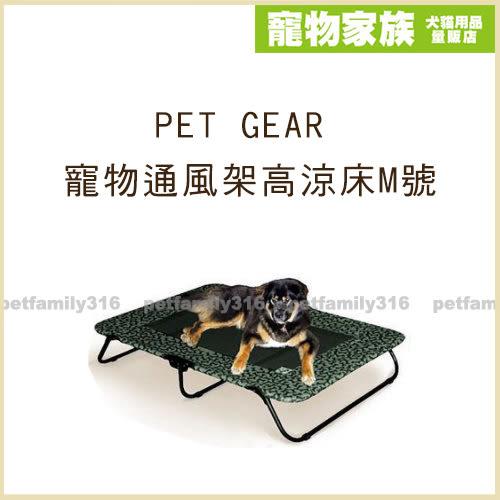 寵物家族-PET GEAR 寵物通風架高涼床M號