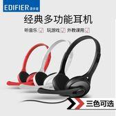 Edifier/漫步者 K550電腦耳機頭戴式臺式游戲耳麥帶麥克風話筒重·樂享生活館