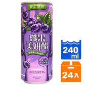 愛上新鮮纖果美妍醋-蘆薈藍莓240ml(24入)/箱