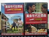 挖寶二手片-C03--正版DVD-電影【黃金年代狂想曲1+2 套裝系列2部合售】-(直購價)