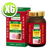 李時珍 四物鐵(90錠/盒)x6