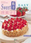 (二手書)Sweet低卡洋果子(Ⅰ)