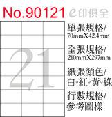 彩色電腦標籤紙 No 90121 (100張/盒)