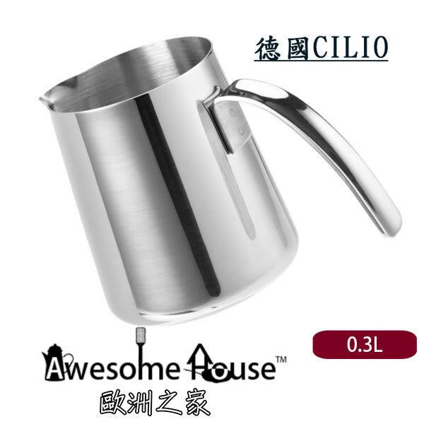 德國 Cilio Lisa 0.3L 不鏽鋼 牛奶壺 #470192