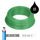 『堃喬』0.5mm 40米 單股單芯線/麵包板插線 最高耐溫80℃ 綠色『堃邑Oget』