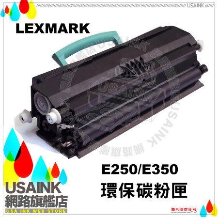 USAINK ☆LEXMARK E250A11P 黑色環保碳粉匣 適用 E250/E250d/E250dn/E350/E352