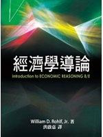 二手書《經濟學導論(中文第一版) 2012年 (Introduction to Economic Reasoning 8/E)》 R2Y ISBN:9789866018220
