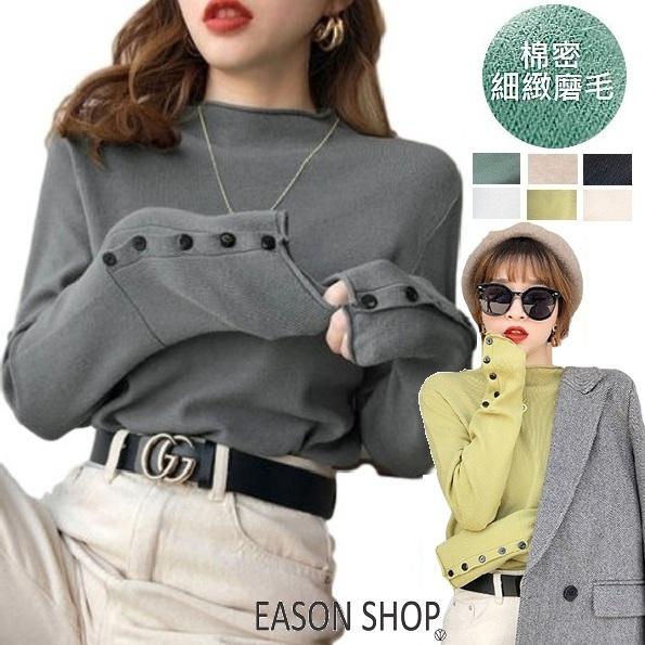 EASON SHOP(GW8397)磨毛滑面親膚袖排釦高領針織上衣 坑條紋 加長袖 針織衫 彈性 毛衣 素色