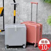 旅行箱 輕便行李箱女士小型登機箱萬向輪拉桿旅行密碼箱小號男18寸20韓版 YYS【創時代3C館】