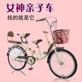 親子自行車22寸24寸母子車通勤代步前置帶娃寶寶接小孩女雙人 千千女鞋YXS