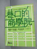 【書寶二手書T2/財經企管_GMF】巷口的商學院_勝見明、鈴木敏文