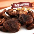 香菇蔬果餅乾 天然蔬果片 烘焙蔬果餅乾 ...