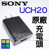 【原廠裸裝】Sony UCH20 5V/1.5A 原廠充電器/旅充頭/電源適配器-ZY