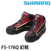 漁拓釣具 SHIMANO 17 FIRE BLOOD FS-176Q 紅黑 #24~#29 (GORE-TEX菜瓜布+釘短筒鞋、防滑鞋)