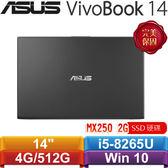 ASUS華碩 VivoBook 14 X412FL-0031G8265U 14吋筆記型電腦 星空灰