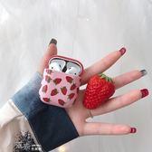 可愛草莓airpods保護套蘋果耳機套airpods2保護套收納包盒硬殼女【道禾生活館】