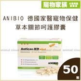 寵物家族-ANIBIO 德國家醫寵物保健-草本關節呵護膠囊50顆